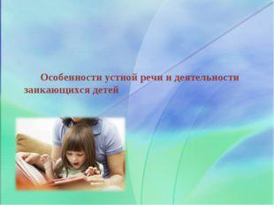 Особенности устной речи и деятельности заикающихся детей