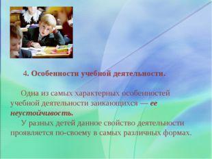 4. Особенности учебной деятельности. Одна из самых характерных особенностей