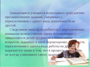 Заикающиеся учащиеся испытывают затруднения при выполнении заданий, связанных