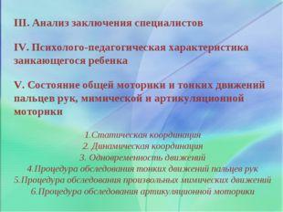 III. Анализ заключения специалистов IV. Психолого-педагогическая характерист