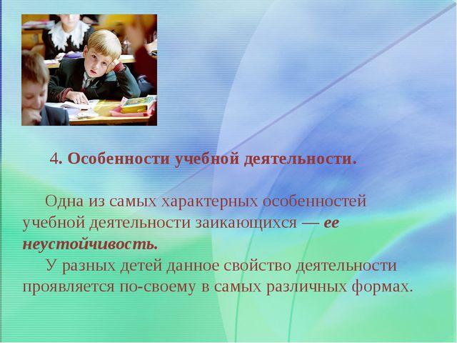 4. Особенности учебной деятельности. Одна из самых характерных особенностей...