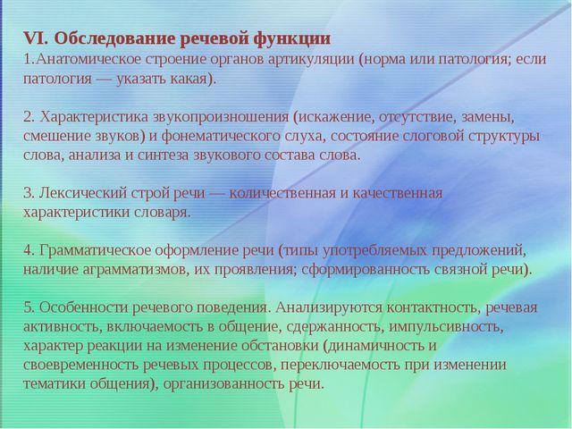 VI. Обследование речевой функции Анатомическое строение органов артикуляции (...