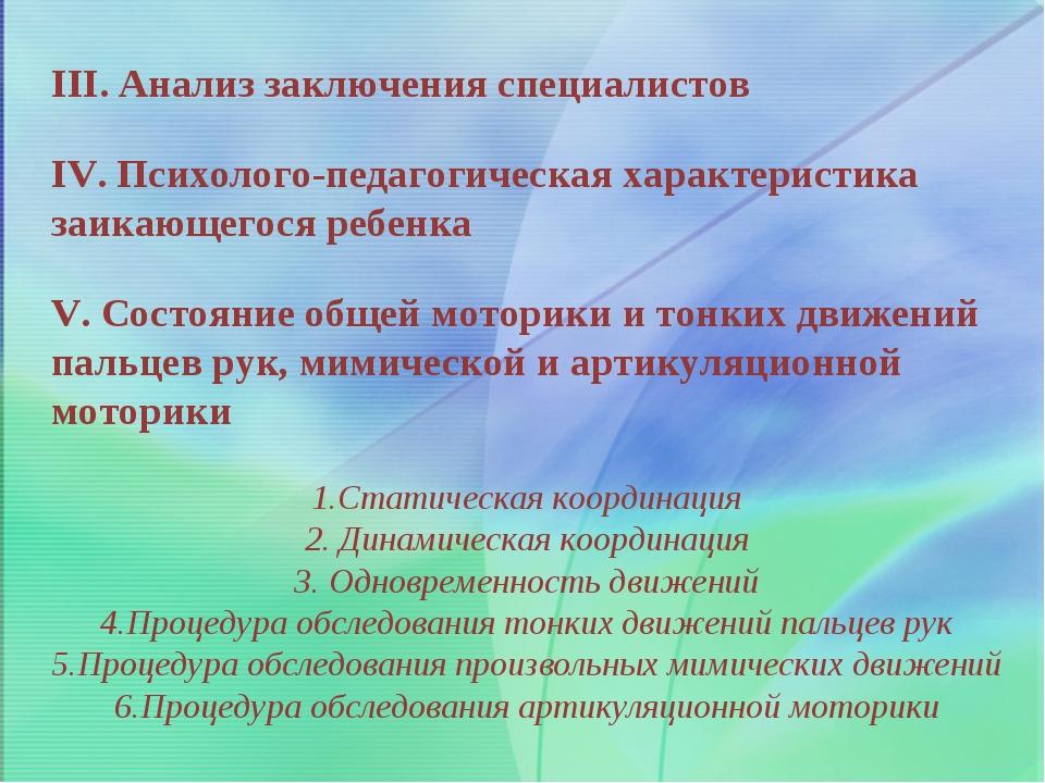 III. Анализ заключения специалистов IV. Психолого-педагогическая характерист...