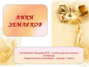 Составители: Ерошкина М.В. – учитель русского языка и литературы Родькина Еле
