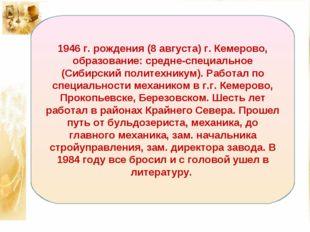 1946 г. рождения (8 августа) г. Кемерово, образование: средне-специальное (Си