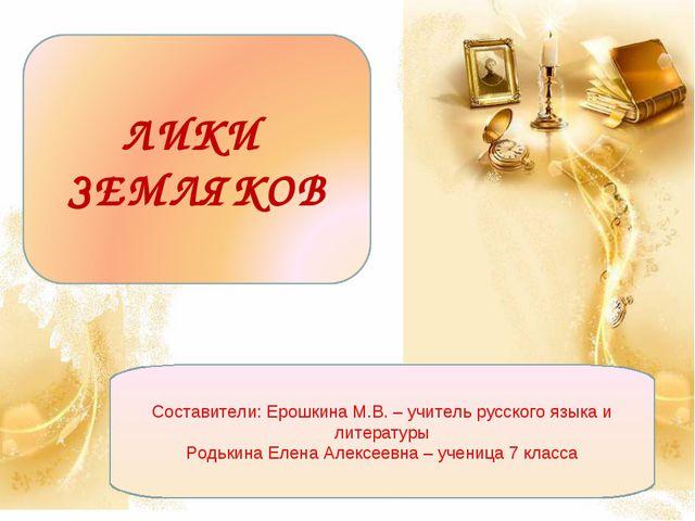 Составители: Ерошкина М.В. – учитель русского языка и литературы Родькина Еле...