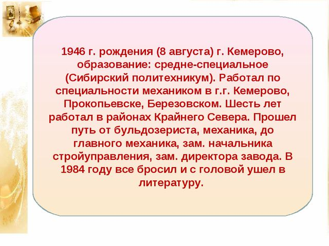 1946 г. рождения (8 августа) г. Кемерово, образование: средне-специальное (Си...