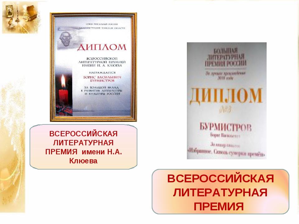 ВСЕРОССИЙСКАЯ ЛИТЕРАТУРНАЯ ПРЕМИЯ имени Н.А. Клюева