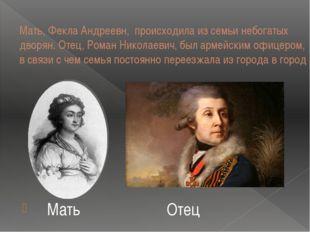 Мать, Фекла Андреевн, происходила из семьи небогатых дворян. Отец, Роман Нико