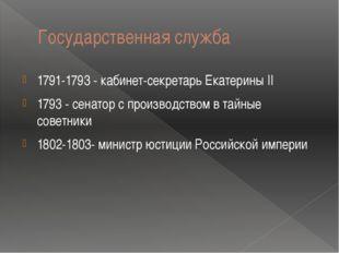 Государственная служба 1791-1793 - кабинет-секретарь Екатерины II 1793 -сена