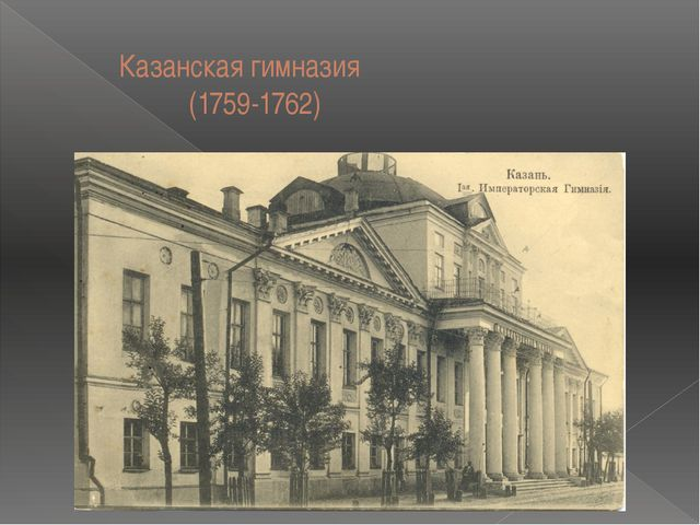 Казанская гимназия (1759-1762)