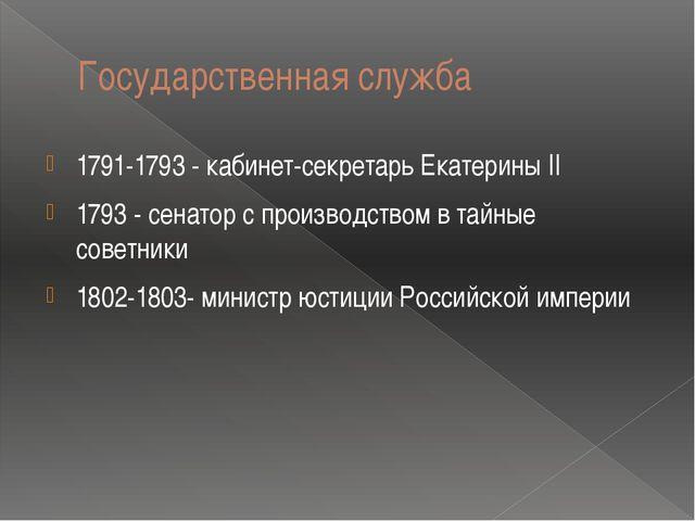Государственная служба 1791-1793 - кабинет-секретарь Екатерины II 1793 -сена...