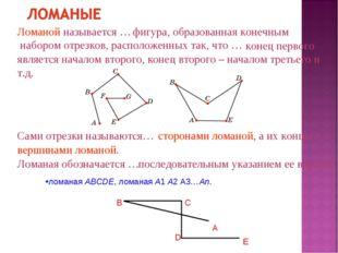 Ломаной называется … фигура, образованная конечным набором отрезков, располо