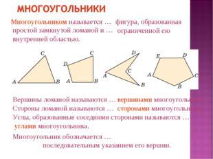 Многоугольником называется … фигура, образованная простой замкнутой ломаной