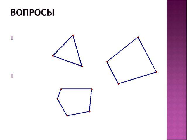 - Как называется длина ломаной, ограничивающей многоугольник? - Чем отличаютс...