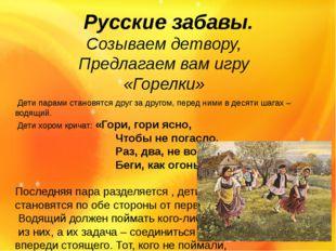 Русские забавы. Созываем детвору, Предлагаем вам игру «Горелки» Дети парами с