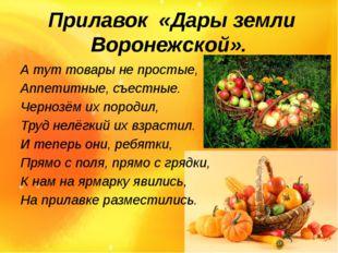 Прилавок «Дары земли Воронежской». А тут товары не простые, Аппетитные, съес