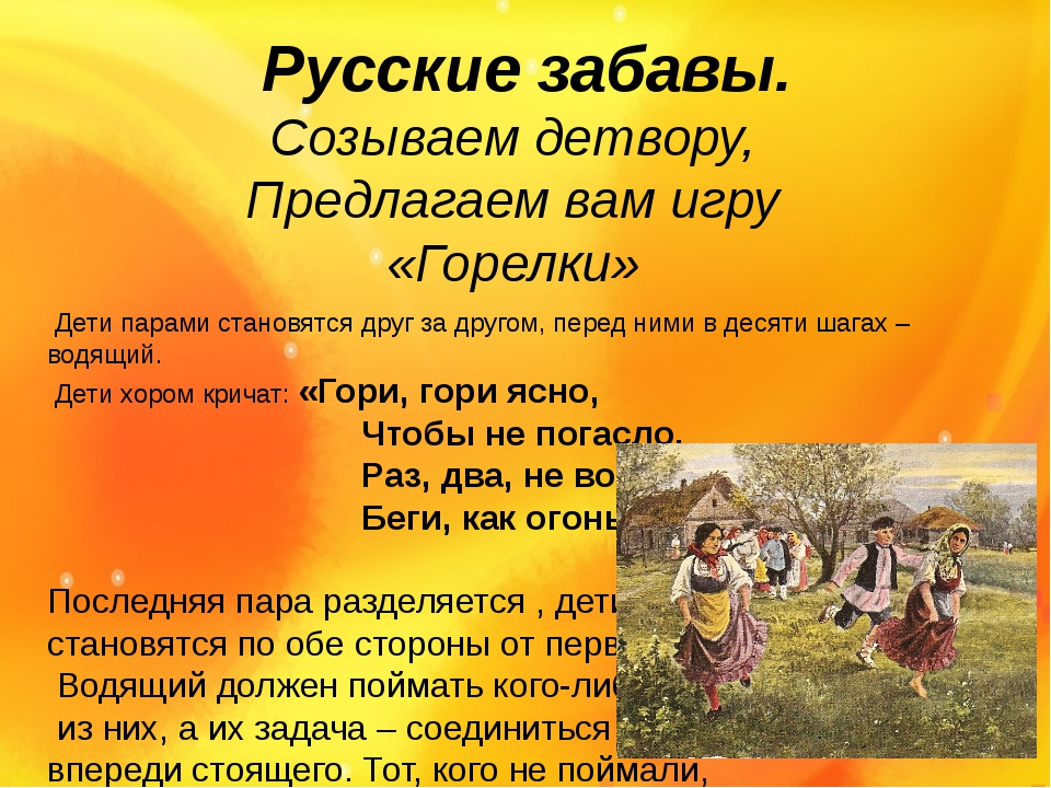 Русские забавы. Созываем детвору, Предлагаем вам игру «Горелки» Дети парами с...
