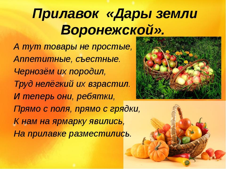 Прилавок «Дары земли Воронежской». А тут товары не простые, Аппетитные, съес...