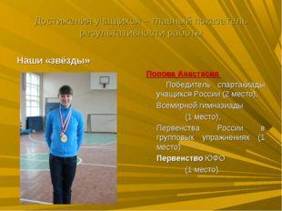 Достижения учащихся – главный показатель результативности работы Попова Анаст