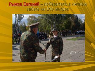 Рыжев Евгений – победитель в личном забеге на 100 метров