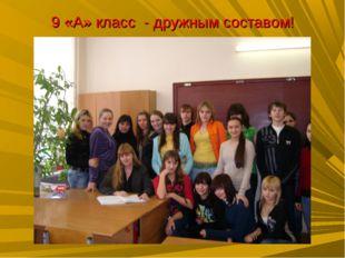 9 «А» класс - дружным составом!