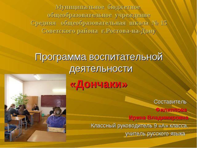 Муниципальное бюджетное общеобразовательное учреждение Средняя общеобразовате...