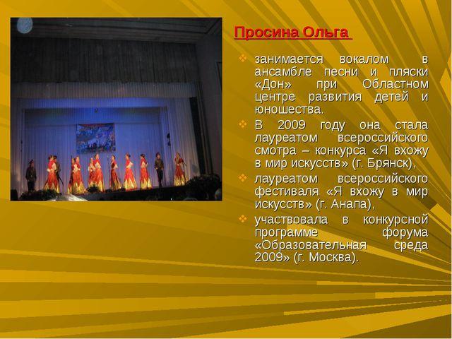 Просина Ольга занимается вокалом в ансамбле песни и пляски «Дон» при Областно...