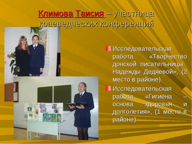 Климова Таисия – участница краеведческих конференций Исследовательская работа...