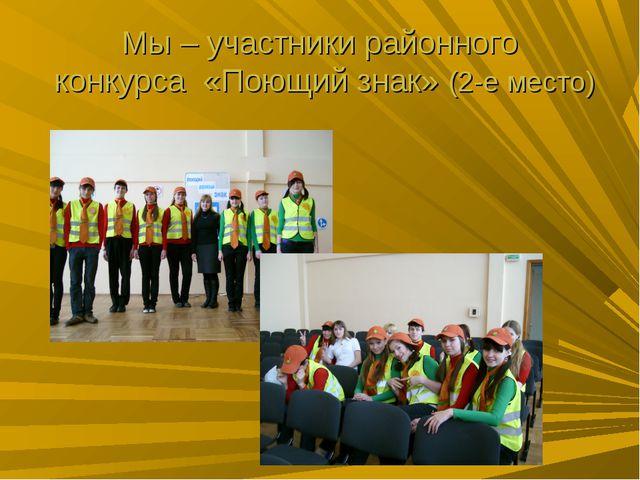 Мы – участники районного конкурса «Поющий знак» (2-е место)