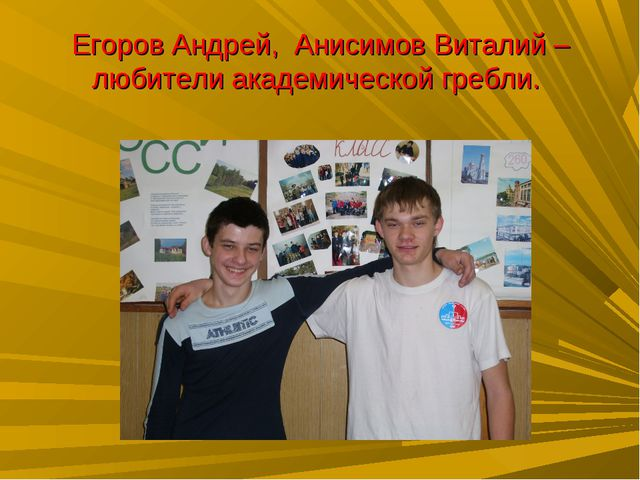 Егоров Андрей, Анисимов Виталий – любители академической гребли.