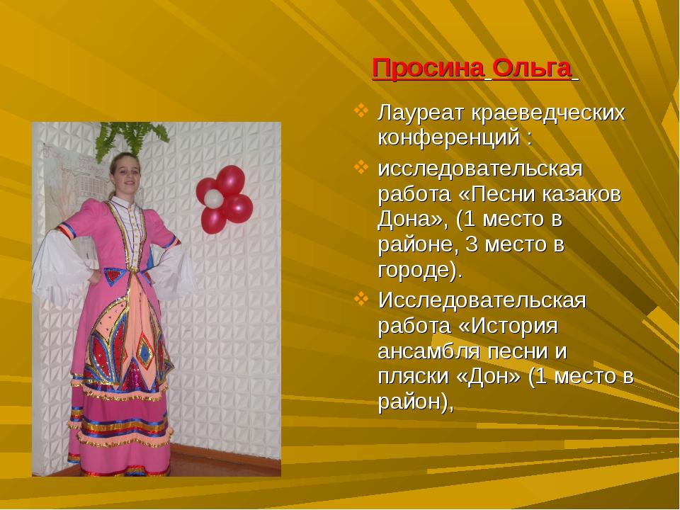 Просина Ольга Лауреат краеведческих конференций : исследовательская работа «...