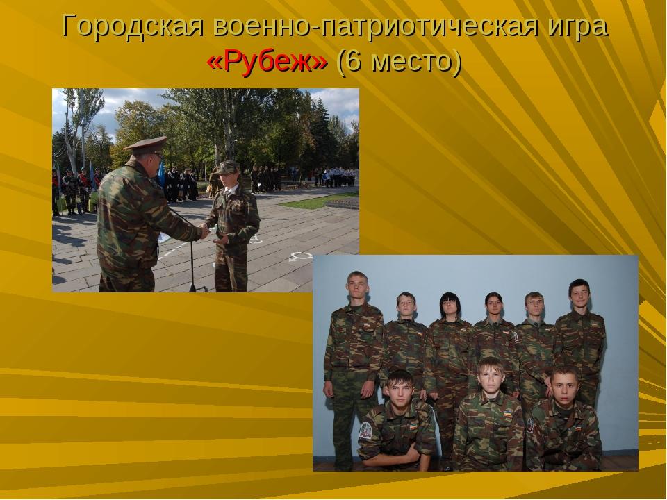 Городская военно-патриотическая игра «Рубеж» (6 место)