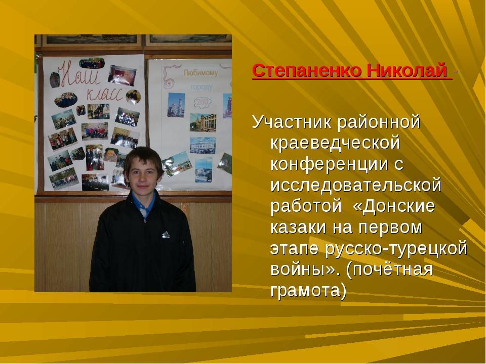 Степаненко Николай - Участник районной краеведческой конференции с исследоват...
