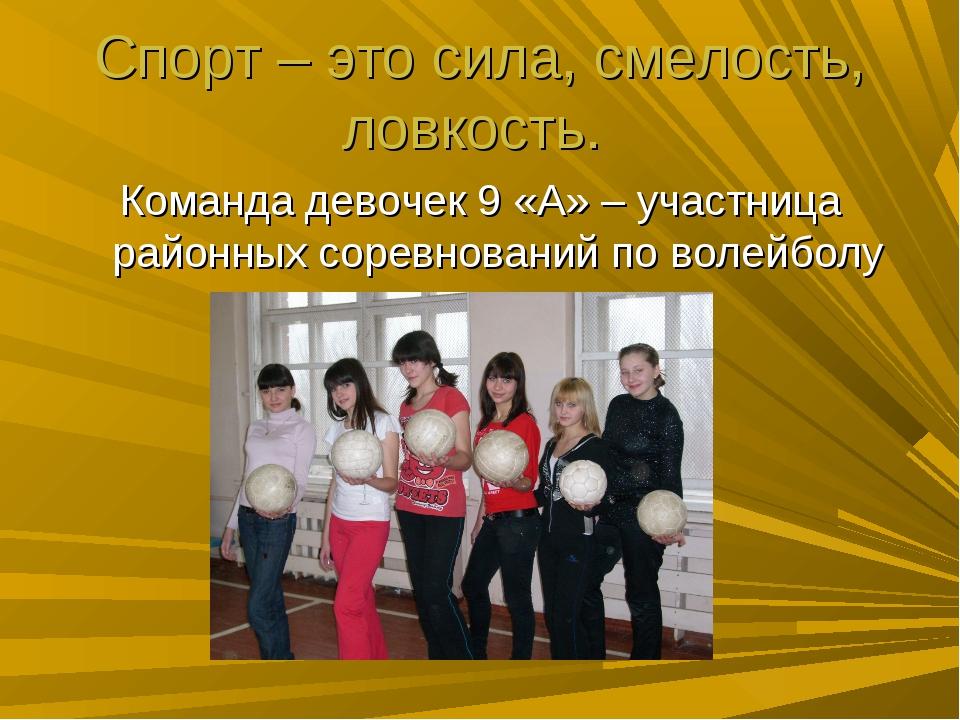 Спорт – это сила, смелость, ловкость. Команда девочек 9 «А» – участница район...