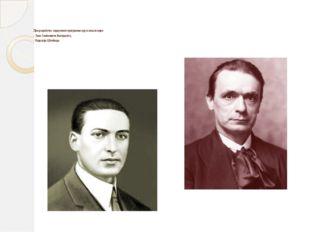 При разработке содержания программы курса вошли идеи - Льва Семёновича Выгод