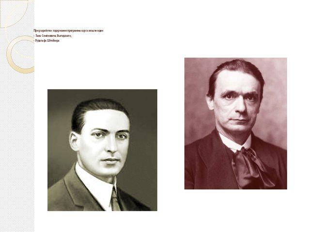 При разработке содержания программы курса вошли идеи - Льва Семёновича Выгод...