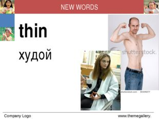 NEW WORDS thin худой