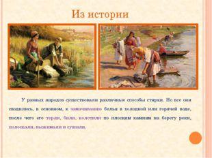 Из истории У разных народов существовали различные способы стирки. Но все они