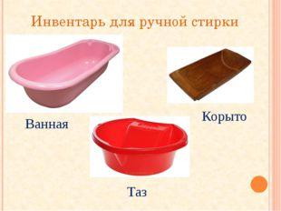 Инвентарь для ручной стирки Ванная Корыто Таз
