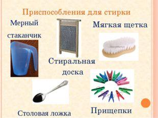 Приспособления для стирки Мерный стаканчик Столовая ложка Мягкая щетка Прищеп