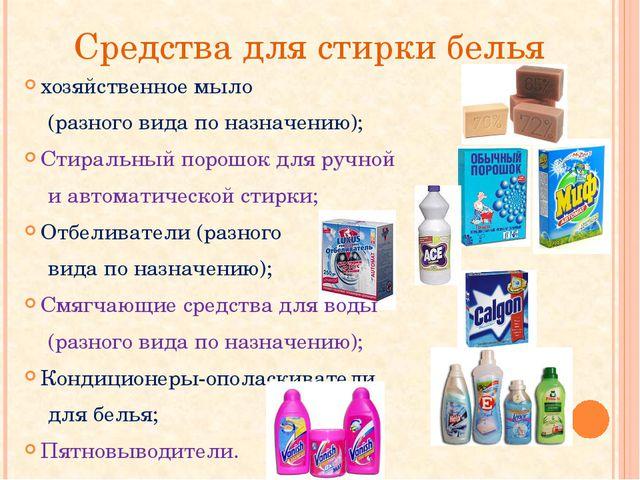 Средства для стирки белья хозяйственное мыло (разного вида по назначению); Ст...