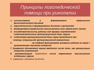 Принципы логопедической помощи при ринолалии использование и формирование пра