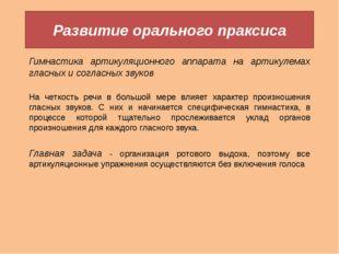 Развитие орального праксиса Гимнастика артикуляционного аппарата на артикулем