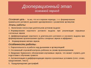 Дооперационный этап основной период Основная цель - та же, что и в первом пер