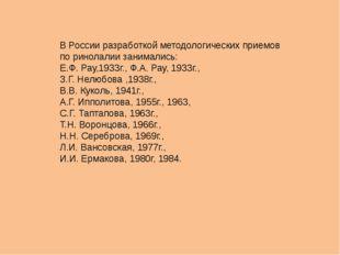 В России разработкой методологических приемов по ринолалии занимались: Е.Ф. Р