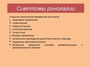 Симптомы ринолалии Открытая органическая врождённая ринолалия Неречевые прояв