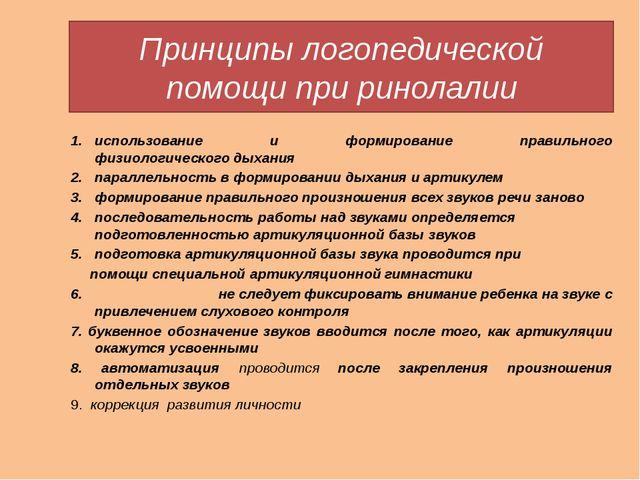 Принципы логопедической помощи при ринолалии использование и формирование пра...