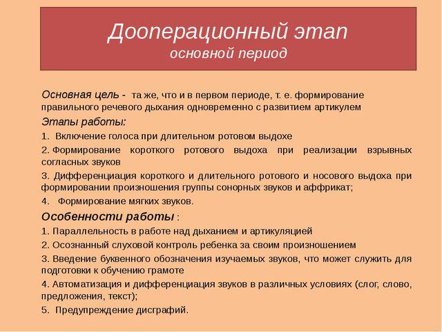 Дооперационный этап основной период Основная цель - та же, что и в первом пер...