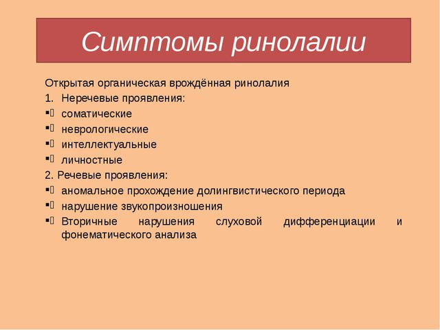 Симптомы ринолалии Открытая органическая врождённая ринолалия Неречевые прояв...